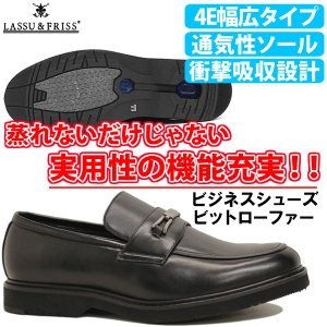 ビジネスシューズ  スリッポン ローファー 衝撃吸収 幅広 4E ラスアンドフリス メンズ 紳士 革靴 靴 通勤 2足8000円セット対象|mens-sanei