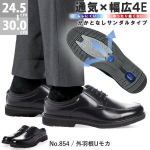 2足8000円セット対象 大きいサイズ ラスアンドフリス 4E 幅広 ビジネスシューズ サンダル BLACK  通気性 紳士 靴|mens-sanei