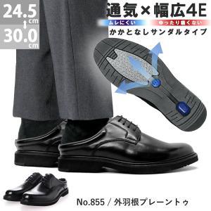 ビジネスサンダル 大きいサイズ ラスアンドフリス 4E 紳士靴 幅広 対象商品2足の購入で8000円(税別)|mens-sanei