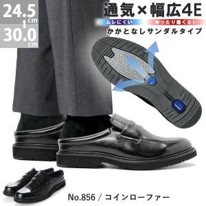 2足8000円セット対象 大きいサイズ ラスアンドフリス 4E ビジネスシューズ サンダル BLACK 幅広 通気性 紳士靴|mens-sanei