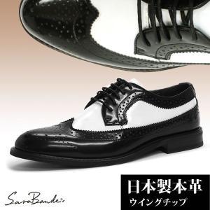 ビジネスシューズ 日本製 本革 内羽根  外羽根 ウィングチップ BLACK WHITE  サラバンド メンズ 革靴 紳士 靴  撥水|mens-sanei