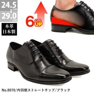 ビジネスシューズ 日本製本革 シークレットシューズ ヒールアップ 内羽根 ストレートチップ ブラック メンズ 革靴 身長 脚長 通勤|mens-sanei