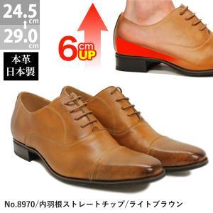 ビジネスシューズ 日本製本革 シークレットシューズ ヒールアップ 内羽根 ストレートチップ メンズ 革靴 身長 脚長 通勤|mens-sanei