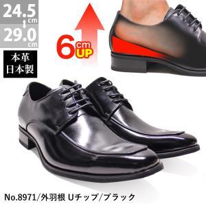 ビジネスシューズ 日本製 本革 ヒールアップ 外羽根 6cm  U-チップ ブラック サラバンド メンズ 紳士 靴 革靴|mens-sanei