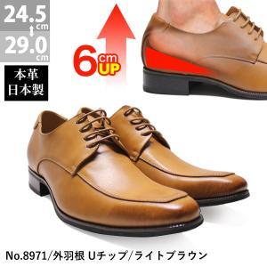 ビジネスシューズ 日本製 本革 ヒールアップ 外羽根 6cm  U-チップ ライトブラウン サラバンド メンズ 紳士 靴 革靴|mens-sanei