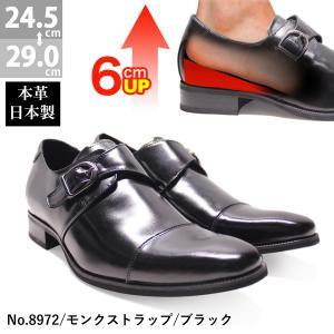 ビジネスシューズ 日本製 本革 ヒールアップ 外羽根 6cm  U-チップ サラバンド メンズ 紳士 靴 革靴|mens-sanei