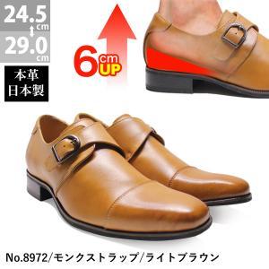 ビジネスシューズ 日本製 本革 モンクストラップ ヒールアップ 8972LBR サラバンド メンズ 紳士 靴 革靴|mens-sanei