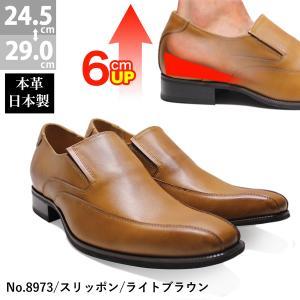 ビジネスシューズ 日本製 本革 スリッポン 6cm ヒールアップ 8973LBR サラバンド メンズ 紳士 靴 革靴|mens-sanei