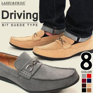 ドライビングシューズ スウェード ビット ラスアンドフリス メンズ シューズ 靴 紳士靴  マリン カジュアル 対象商品2足の購入で6000円(税別)|mens-sanei