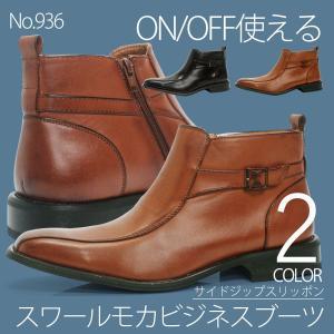 ビジネスシューズ スリッポン ストラップ サイドジップ ラスアンドフリス ビジネスブーツ  メンズ 紳士 靴 革靴 レザー