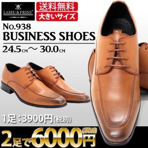 ビジネスシューズ 外羽根 BROWN ラスアンドフリス メンズ 革靴 紳士 靴 2足6000円セット対象商品