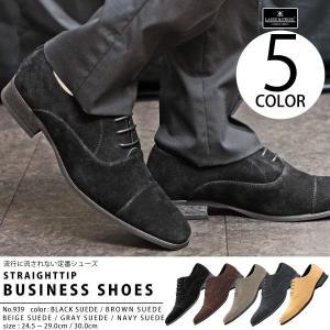 ビジネスシューズ 内羽根 スェード メンズ 靴 紳士 革靴 対象商品2足の購入で6000円(税別)|mens-sanei