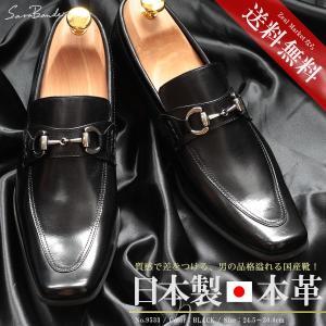 ビジネスシューズ 日本製 本革 大きいサイズ バッファローカーフ ビット BLACK サラバンド メンズ 革靴 紳士 靴|mens-sanei