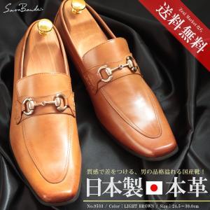 ビジネスシューズ ビットローファー 大きいサイズ 日本製 本革 バッファローカーフ  LIGHT BROWN  サラバンド メンズ 革靴 紳士 靴|mens-sanei