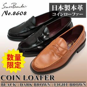 ビジネスシューズ 日本製 本革 スリッポン ローファー サラバンド ブラック ダークブラウン ライトブラウン メンズ 紳士 革靴  ドレス シューズ 靴|mens-sanei
