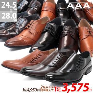 ビジネスシューズ ナナメチップ 片流れ サイドレース ローファー 対象商品2足の購入で5000円(税別)|mens-sanei