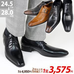 ビジネスシューズ メンズ プレーントゥ ストレートチップ 外羽根 内羽根 革靴 送料無料 対象商品2足の購入で4500円(税別)|mens-sanei