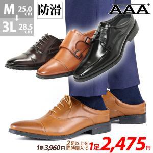 サンダル ビジネスサンダル ビジネスシューズ 防滑 軽量 メンズ 靴 シューズ 対象商品 2足の購入で4000円(税別)|mens-sanei