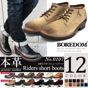 ボアダム 本革 ライダース レースアップ ブーツ 12色展開 メンズ 靴 スウェード カジュアル シューズ|mens-sanei