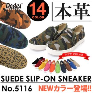 本革 スウェード スリッポン スニーカー 14色展開 メンズ スニーカー ローカット カジュアル 靴 SLIP-ON セリーヌ|mens-sanei