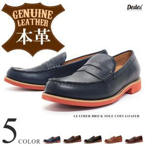 本革 コインローファー  レンガソール 5色展開 メンズ カジュアルシューズ 短靴 革靴 スリッポン 紳士 靴 |mens-sanei