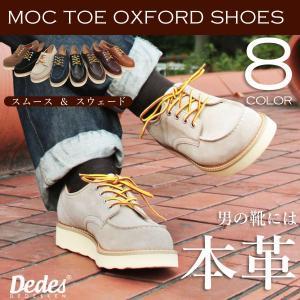 デデス 本革 モック トゥ オックスフォード 8色展開 メンズ ブーツ短靴 カジュアル シューズ|mens-sanei