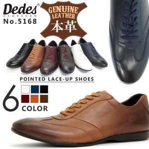 ロングノーズ レースアップ シューズ 本革 6色展開 デデス メンズ カジュアル 靴 紳士 革|mens-sanei