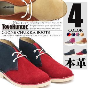 ラブハンター 本革 スエード 2トーン チャッカ ブーツ 4色展開 メンズ 靴 ショート ブーツ|mens-sanei