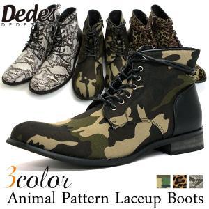 レースアップ ブーツ メンズ カジュアル シューズ 靴 ショートブーツ カモ スネーク レオパード 対象商品2足の購入で9000円(税別)|mens-sanei