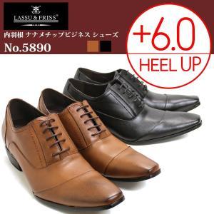 ビジネスシューズ 内羽根 ナナメチップ シークレットシューズ ヒールアップ ラスアンドフリス メンズ 紳士 革靴 靴 通勤 2足8000円セット対象|mens-sanei