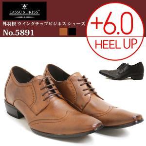 ビジネスシューズ 外羽根 ウイングチップ シークレットシューズ ヒールアップ ラスアンドフリス メンズ 紳士 革靴 靴 通勤 対象商品2足の購入で8000円(税別)|mens-sanei