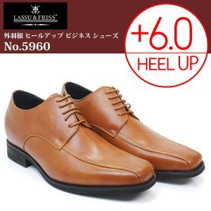 ビジネスシューズ ヒールアップ 外羽根 スワールモカ ラスアンドフリスLIGHT BROWN メンズ 紳士 革靴 シークレットシューズ 身長 脚長 2足8000円セット対象商品