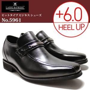 ビジネスシューズ シークレットシューズ ヒールアップ  ビット スリッポン ラスアンドフリス メンズ 紳士 革靴 身長 脚長 通勤 2足8000円セット対象|mens-sanei
