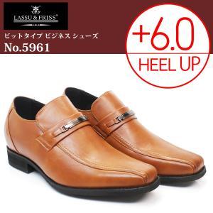 ビジネスシューズ ビット スリッポン ヒールアップ ラスアンドフリス LIGHT BROWN メンズ 紳士 革靴 シークレットシューズ 身長 脚長 2足8000円セット対象商品|mens-sanei