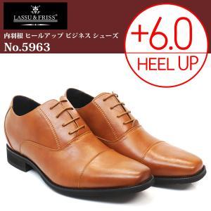 ビジネスシューズ シークレットシューズ 内羽根 ストレートチップ ヒールアップ ラスアンドフリス メンズ 紳士 革靴  身長 脚長 2足8000円セット対象商品|mens-sanei