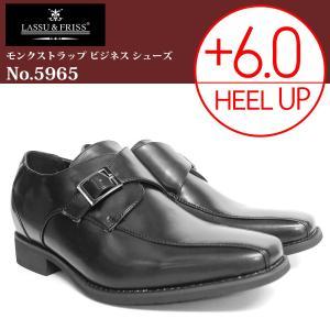 ビジネスシューズ モンクストラップ  ブラック メンズ 紳士 革靴 シークレットシューズ ヒールアップ 身長 脚長  ラスアンドフリス 2足8000円セット対象|mens-sanei