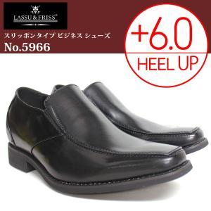 ビジネスシューズ スリッポン ブラック メンズ 紳士 革靴 シークレットシューズ ヒールアップ 身長 脚長  ラスアンドフリス 2足8000円セット対象|mens-sanei