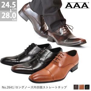 ビジネスシューズ ストレートチップ BLACK BROWN DARK BROWN メンズ 靴 紳士 フォーマル 革靴 短靴 2足セット 4500円(税別)|mens-sanei