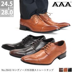 ビジネスシューズ ロングノーズ ストレートチップ BLACK BROWN DARK BROWN メンズ 靴 紳士 フォーマル 革靴 2足セット 4500円(税別)|mens-sanei