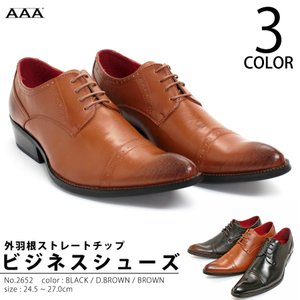 ビジネスシューズ ストレートチップ BLACK BROWN メンズ 靴 革靴 紳士 短靴 レザー 2足セット 4500円(税別)|mens-sanei