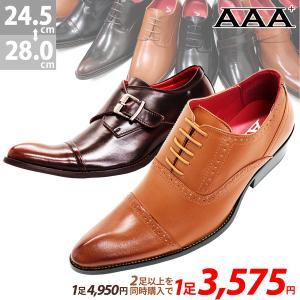 ビジネスシューズ プレーントゥ ストレートチップ 対象商品2足の購入で4500円(税別)|mens-sanei