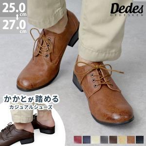 バブーシュ かかとが踏める スムース メンズ 靴 カジュアル シューズ レザー 短靴 革靴 デデス 対象商品2足の購入で6000円(税別)|mens-sanei