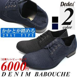 2足6000円セット対象 デデス Dedes かかとが踏める デニム オックスフォード バブーシュ 2色展開 メンズ 靴 カジュアル 短靴 靴|mens-sanei