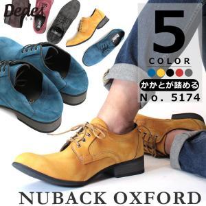 2足6000円セット対象 デデス かかとが踏める ムラ スウェード ヌバック オックスフォード バブーシュ 5色展開 メンズ 靴 カジュアル シューズ 短靴 靴|mens-sanei
