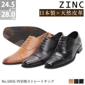 日本製天然皮革仕様の内羽根ストレートチップタイプのビジネスシューズ。  ▲こちらの商品はカラーによっ...