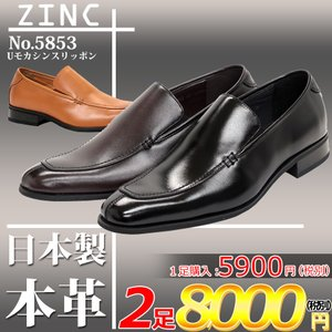 ビジネスシューズ 日本製 本革 ジンク スリッポン メンズ 靴 紳士 革靴 3色展開 対象商品2足の購入で8000円(税別)対象|mens-sanei