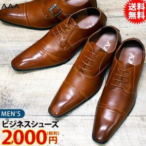 ビジネスシューズ メンズ ストレートチップ ロングノーズ 外羽根 内羽根 革靴 メンズ 紳士靴|mens-sanei