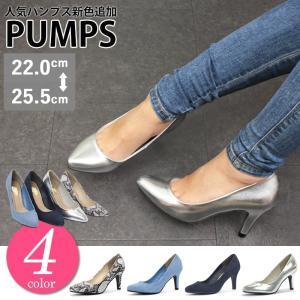 パンプス レディース スウェード ヒール 8cmヒール 婦人 靴 シューズ 対象商品2足の購入で3600円(税別)|mens-sanei