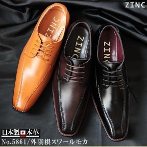 ビジネスシューズ 日本製天然皮革 外羽スワールモカ 3色展開 メンズ 靴 紳士 革靴 ジンク 対象商品2足の購入で8000円(税別)|mens-sanei