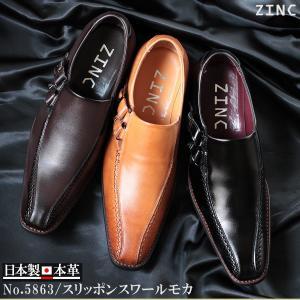ビジネスシューズ 日本製天然皮革 スリッポン 3色展開 メンズ 靴 紳士 革靴 ジンク 対象商品2足の購入で8000円(税別)|mens-sanei